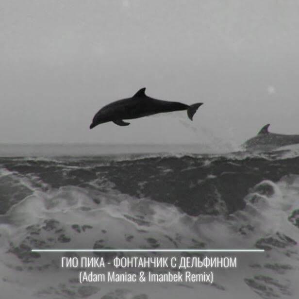 دانلود آهنگ دیپ هاوس Гио Пика - Фонтанчик с дельфином (Adam Maniac Remix)